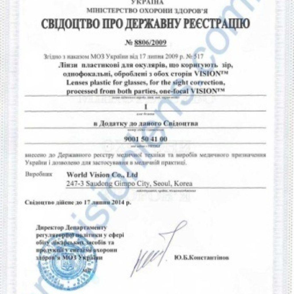 optika-sertifikat